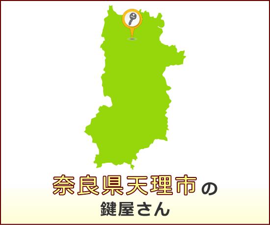 奈良県天理市 の鍵屋さん一覧