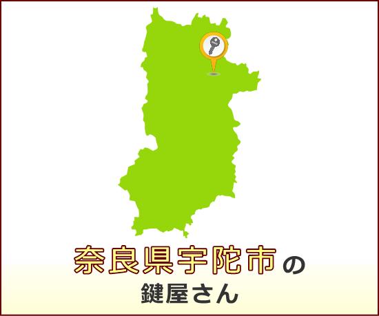 奈良県宇陀市 の鍵屋さん一覧