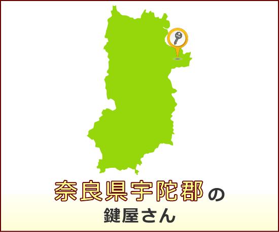 奈良県宇陀郡 の鍵屋さん一覧