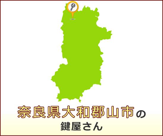奈良県大和郡山市 の鍵屋さん一覧