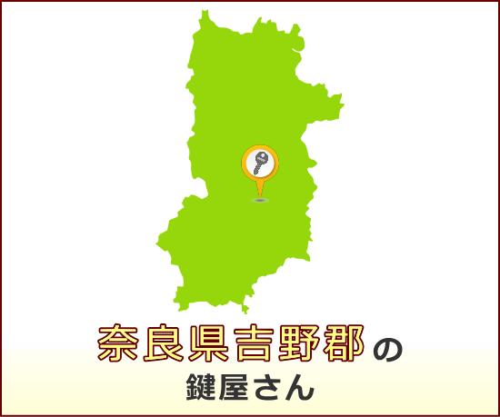 奈良県吉野郡 の鍵屋さん一覧