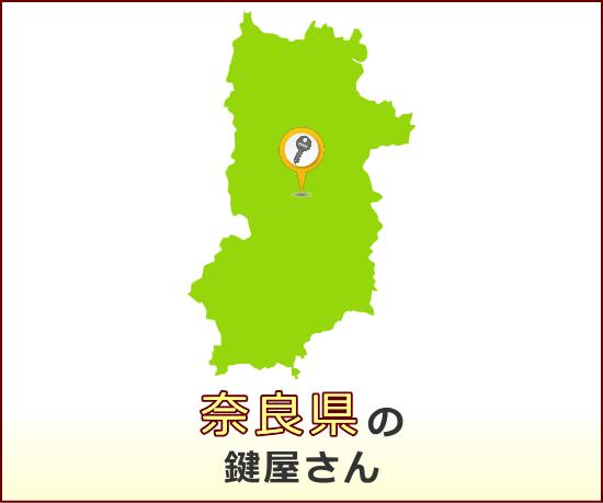 奈良県 の鍵屋さん一覧