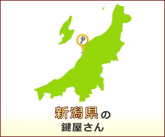 新潟県 の鍵屋さん一覧