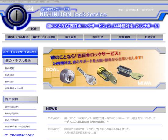 西日本ロックサービスのショップ情報