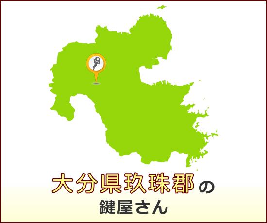 大分県玖珠郡 の鍵屋さん一覧