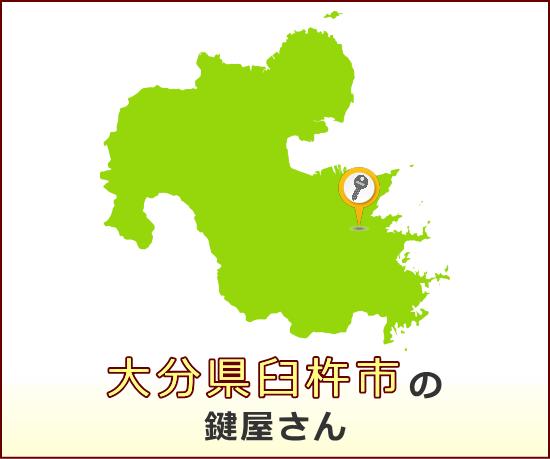 大分県臼杵市 の鍵屋さん一覧