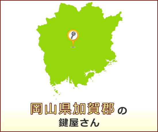 岡山県加賀郡 の鍵屋さん一覧
