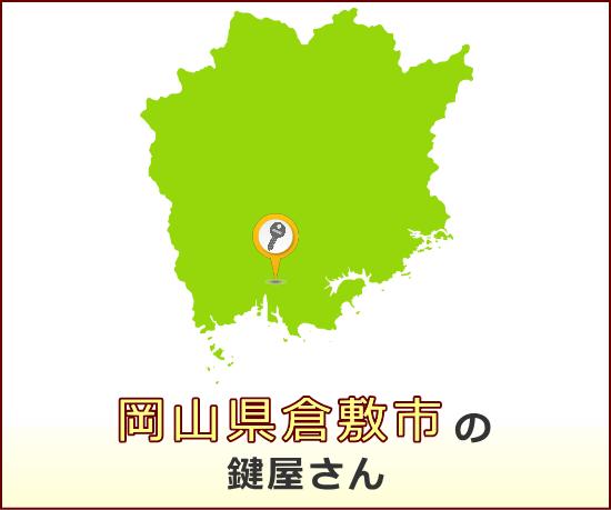 岡山県倉敷市 の鍵屋さん一覧