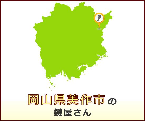 岡山県美作市 の鍵屋さん一覧