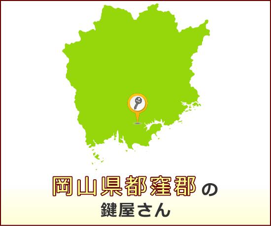岡山県都窪郡 の鍵屋さん一覧