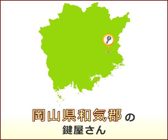 岡山県和気郡 の鍵屋さん一覧