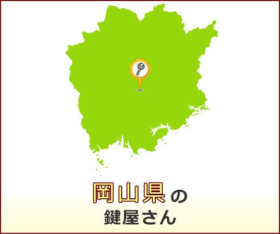 岡山県 の鍵屋さん一覧