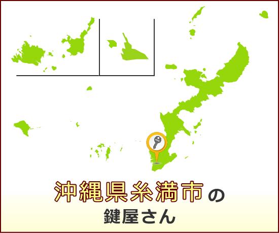 沖縄県糸満市 の鍵屋さん一覧