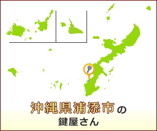 沖縄県浦添市 の出張鍵屋さん一覧