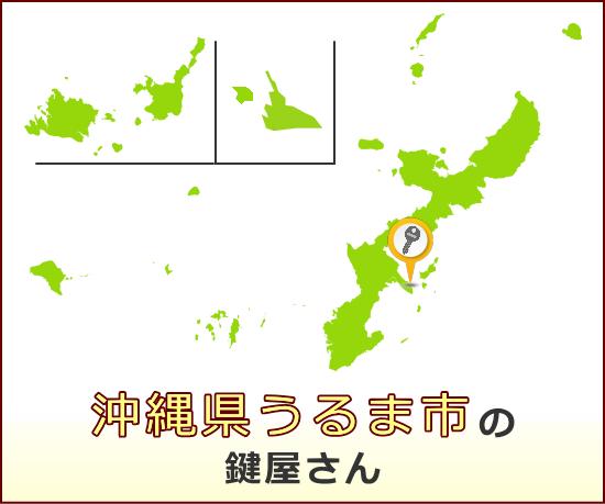 沖縄県うるま市 の鍵屋さん一覧