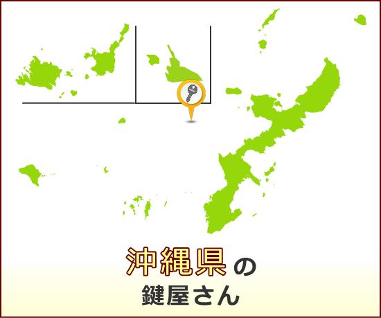 沖縄県 の鍵屋さん一覧