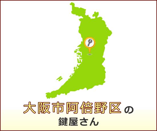 大阪市阿倍野区 の鍵屋さん一覧