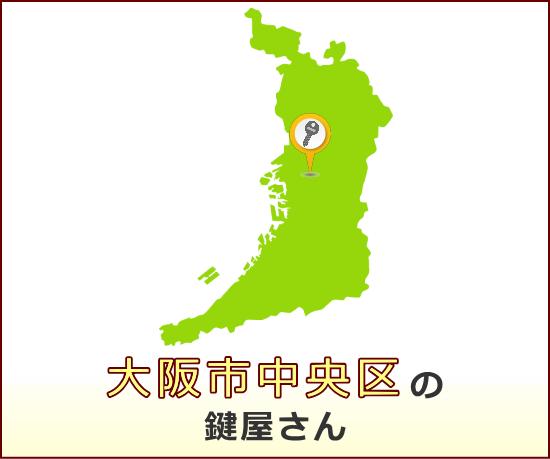 大阪市中央区 の鍵屋さん一覧
