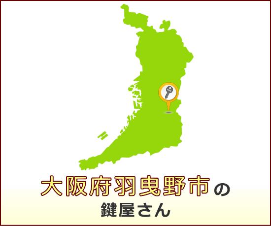 大阪府羽曳野市 の鍵屋さん一覧