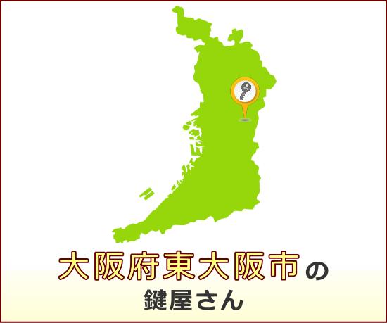 大阪府東大阪市 の出張鍵屋さん一覧
