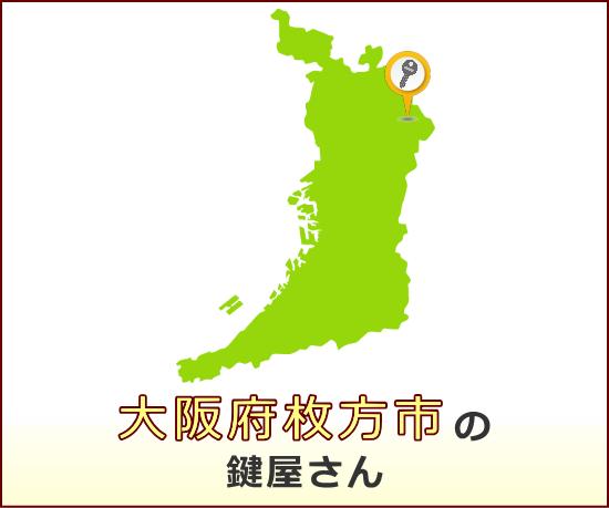 大阪府枚方市 の出張鍵屋さん一覧