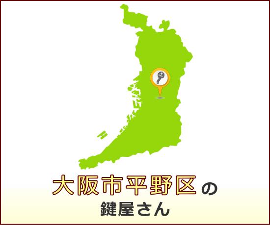 大阪市平野区 の鍵屋さん一覧