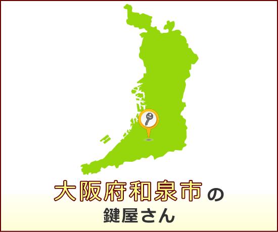 大阪府和泉市 の鍵屋さん一覧