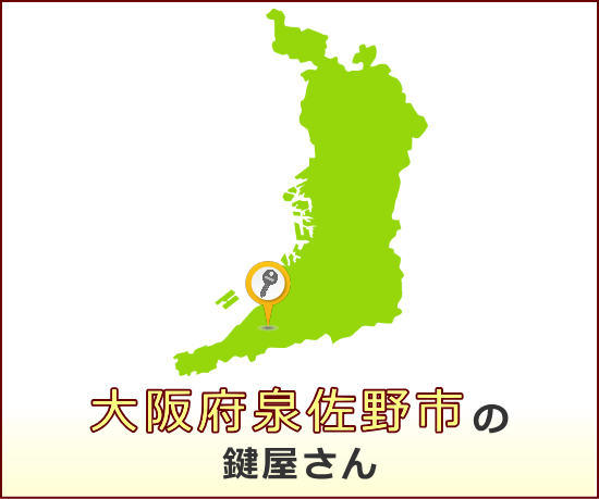 大阪府泉佐野市 の鍵屋さん一覧
