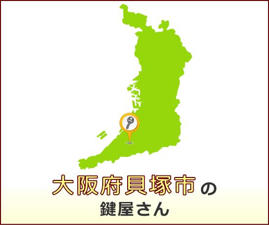 大阪府貝塚市 の鍵屋さん一覧