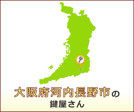 大阪府河内長野市 の鍵屋さん一覧