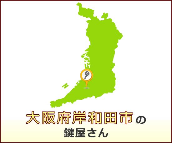 大阪府岸和田市 の鍵屋さん一覧
