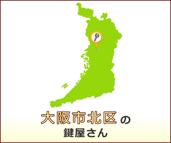 大阪市北区  の出張鍵屋さん一覧