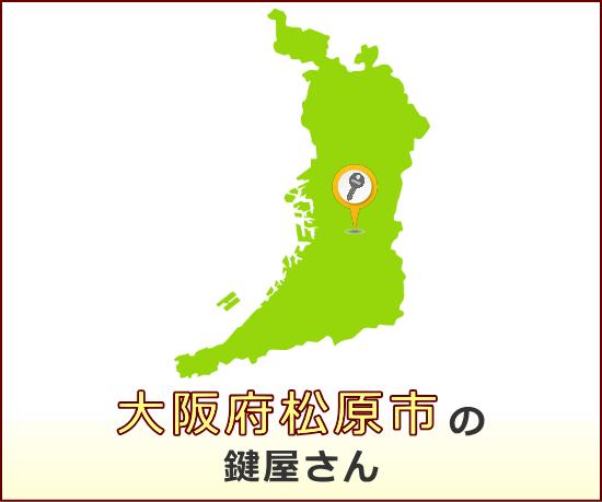 大阪府松原市 の出張鍵屋さん一覧