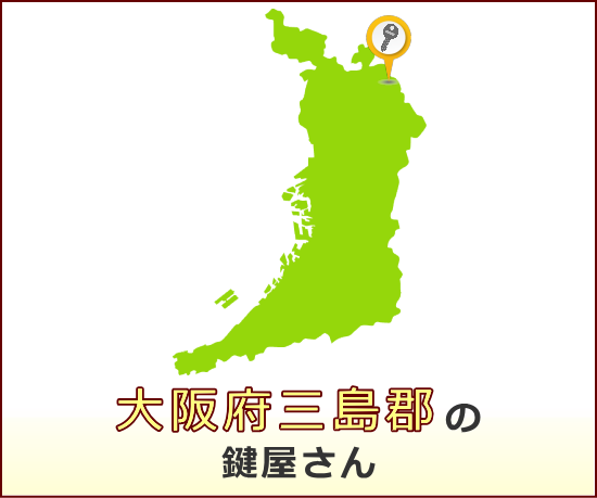 大阪府三島郡 の出張鍵屋さん一覧