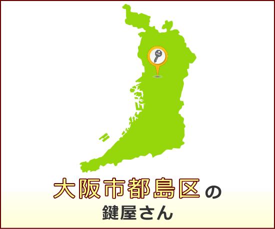 大阪市都島区 の鍵屋さん一覧