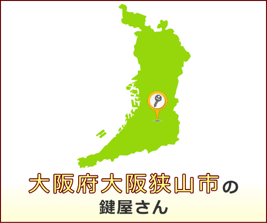 大阪府大阪狭山市 の出張鍵屋さん一覧
