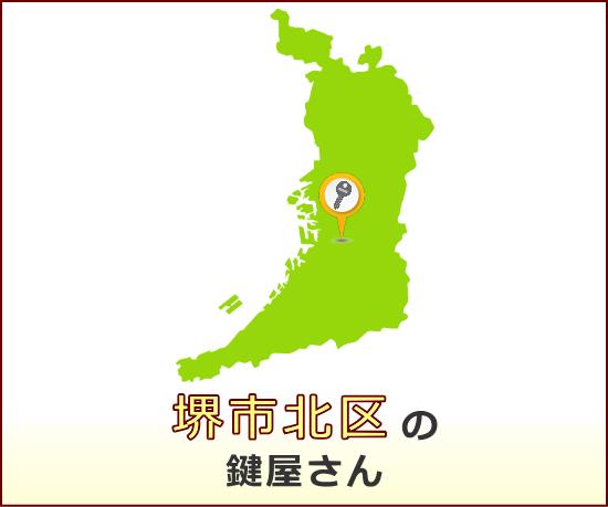 大阪府堺市北区 の鍵屋さん一覧