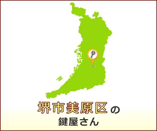 大阪府堺市美原区 の鍵屋さん一覧