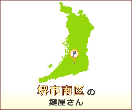 大阪府堺市南区 の出張鍵屋さん一覧