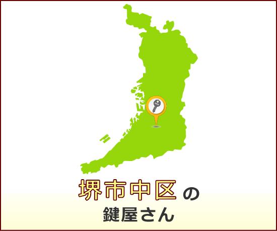 大阪府堺市中区 の鍵屋さん一覧