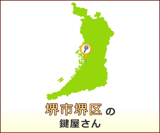 大阪府堺市堺区 の鍵屋さん一覧