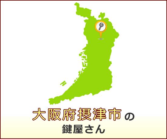 大阪府摂津市 の鍵屋さん一覧