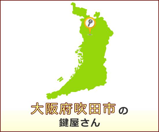 大阪府吹田市 の鍵屋さん一覧