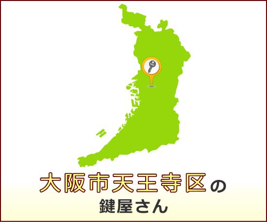 大阪市天王寺区 の鍵屋さん一覧
