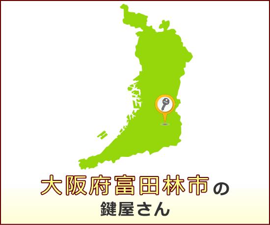 大阪府富田林市 の鍵屋さん一覧