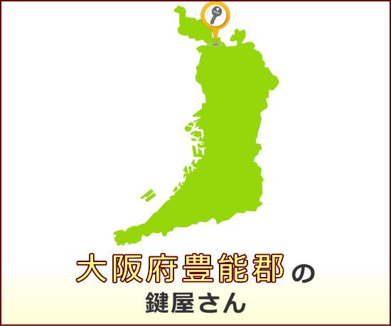 大阪府豊能郡 の出張鍵屋さん一覧