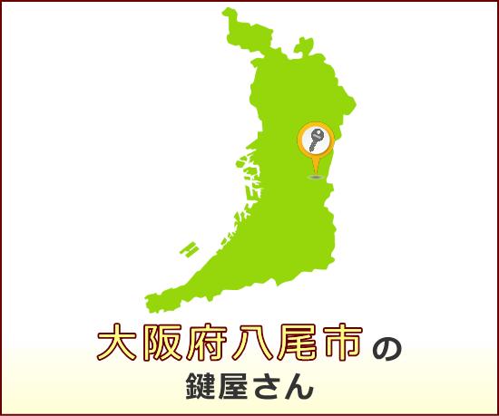 大阪府八尾市 の出張鍵屋さん一覧