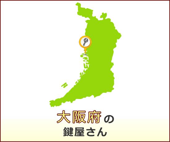 大阪府 の鍵屋さん一覧