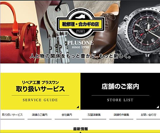 プラスワン(PLUSONE) ホームズ浦和南店の店舗情報