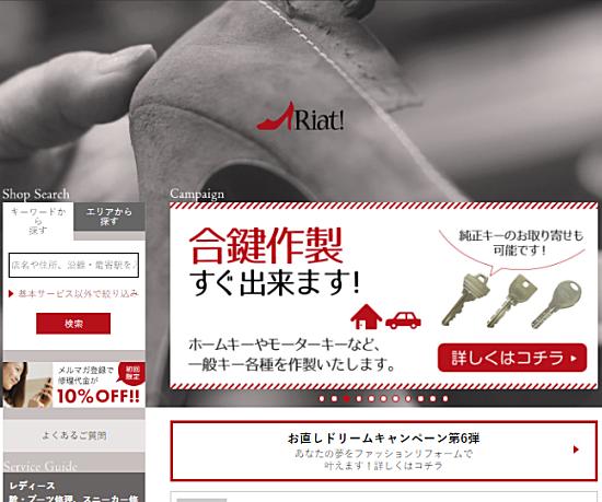 リアット!(Riat!) 成田空港第1ターミナル店の店舗情報